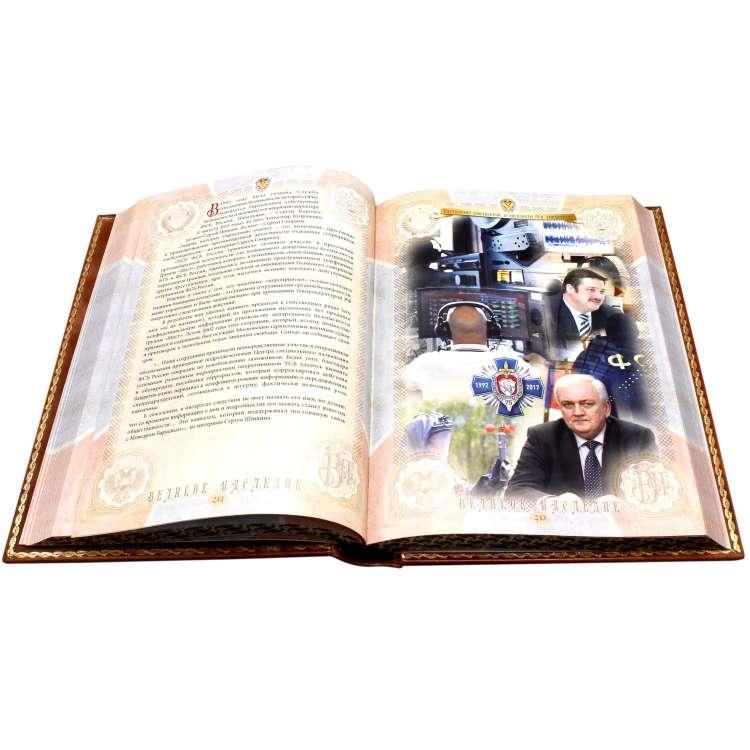 Книга история ФСБ иллюстрации