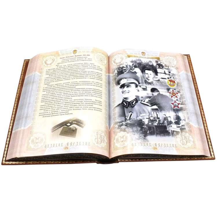Книга история ФСБ фото