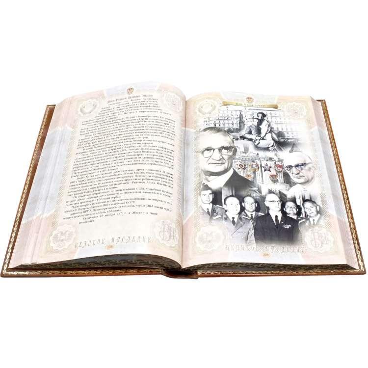 Книга история ФСБ фото страниц