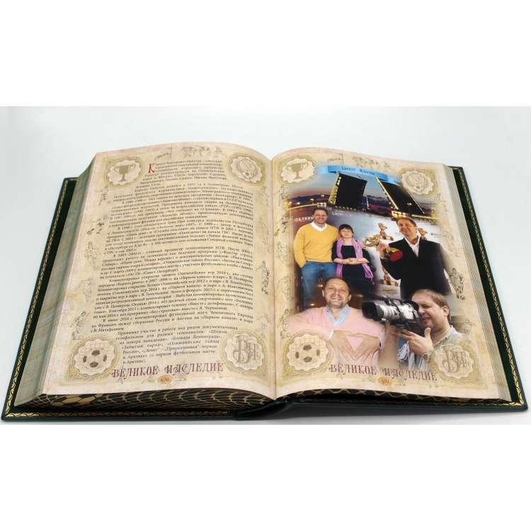 История мирового футбола подарочная книга