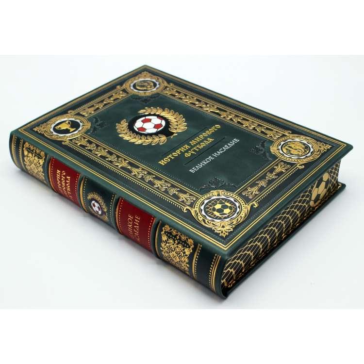 История мирового футбола подарочная книга кожаный переплет