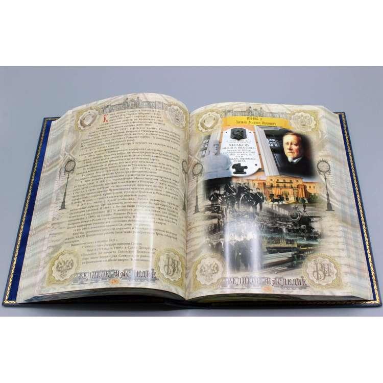 РЖД подарочная книга в коже фото 7