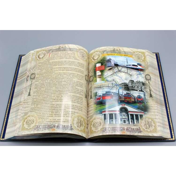 РЖД подарочная книга в коже фото 8