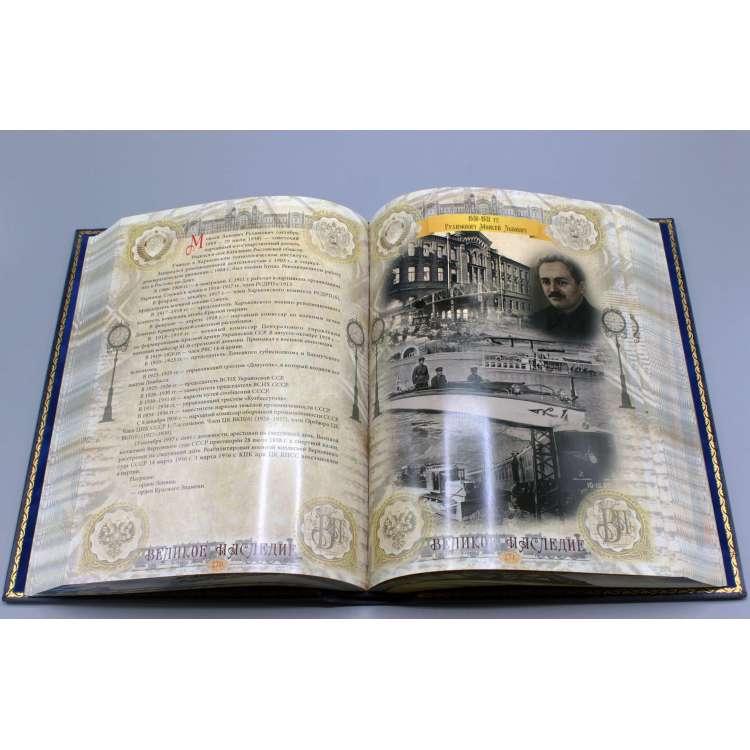 РЖД подарочная книга в коже фото 9