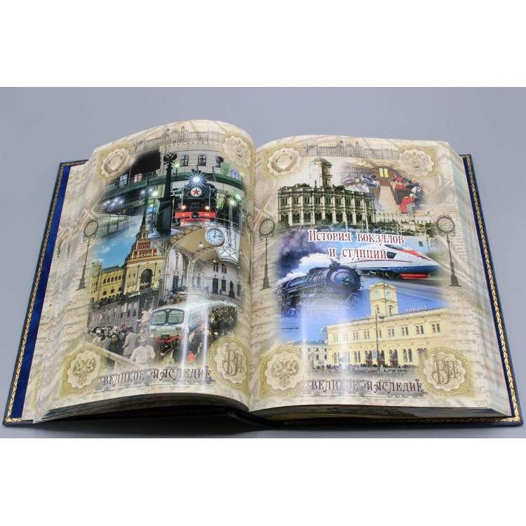 РЖД подарочная книга в коже фото 6