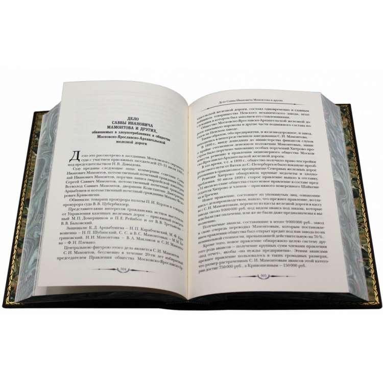 Избранные речи Федор Никифорович Плевако книга фото 8