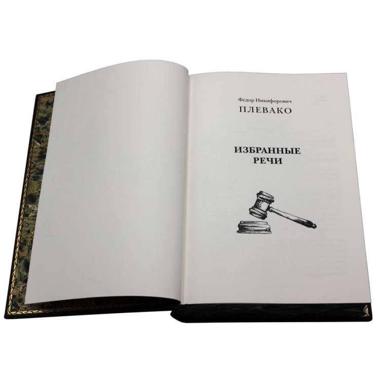 Избранные речи Федор Никифорович Плевако книга фото 7