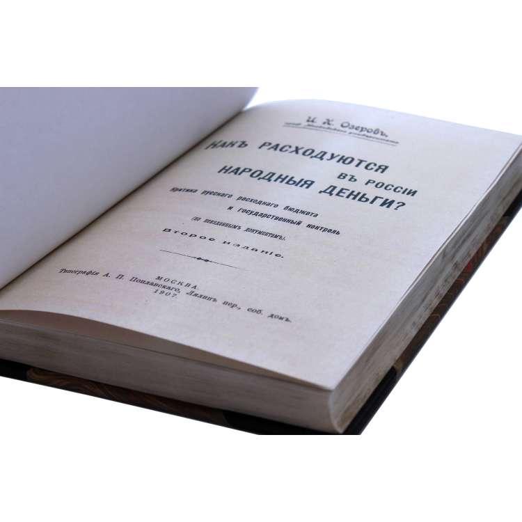 Подарочная книга Книга Озеров Как расходуются в России народные деньги фото страниц