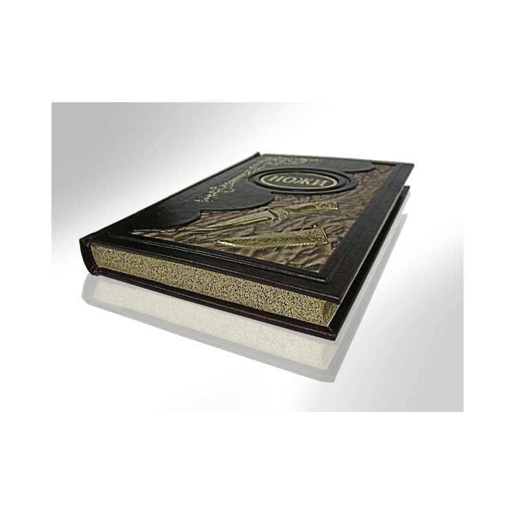 Книга Ножи подарочное издание в кожаном переплете