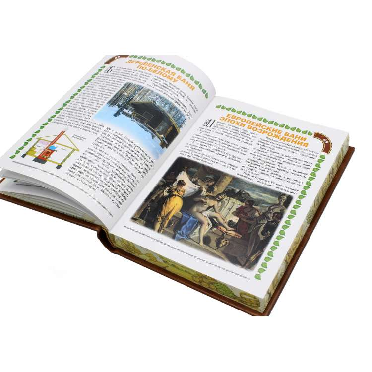 Книга подарочная Баня в кожаном переплете фото страницы