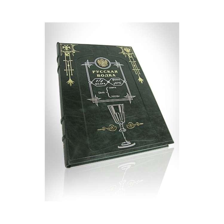 О водке, подарочная книга, фото 2