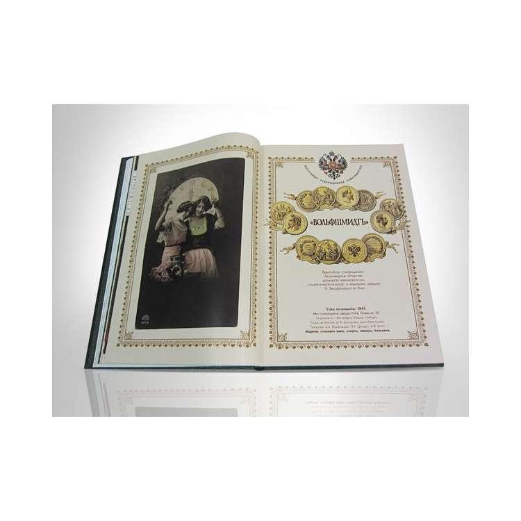 О водке, подарочная книга, фото 3