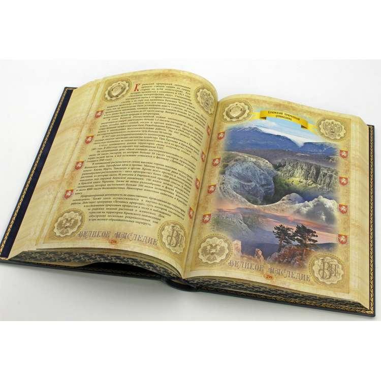 Крым, подарочная книга в кожаном переплете, фото 13