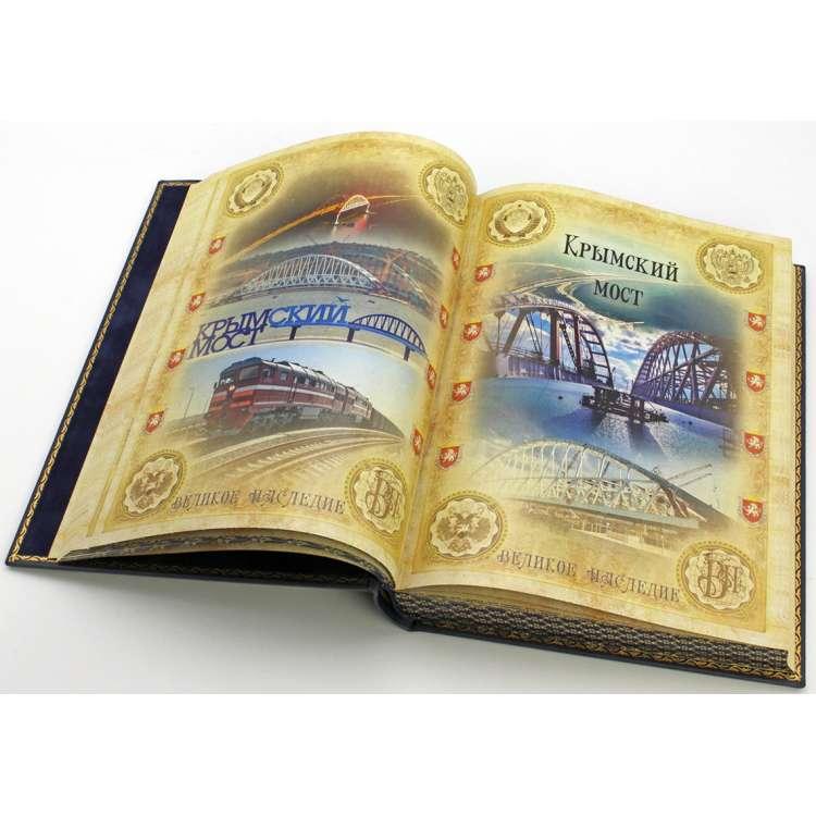 Крым, подарочная книга в кожаном переплете, фото 8