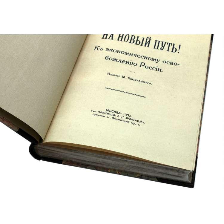«На новый путь» Озеров Иван Христофорович страница книги