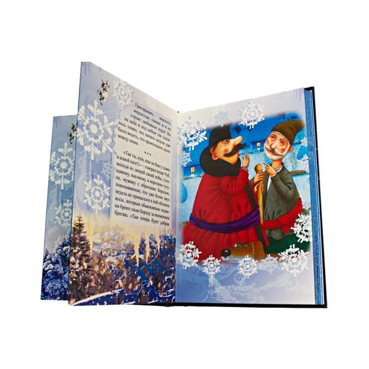 Ночь перед Рождеством Гоголь книга страницы