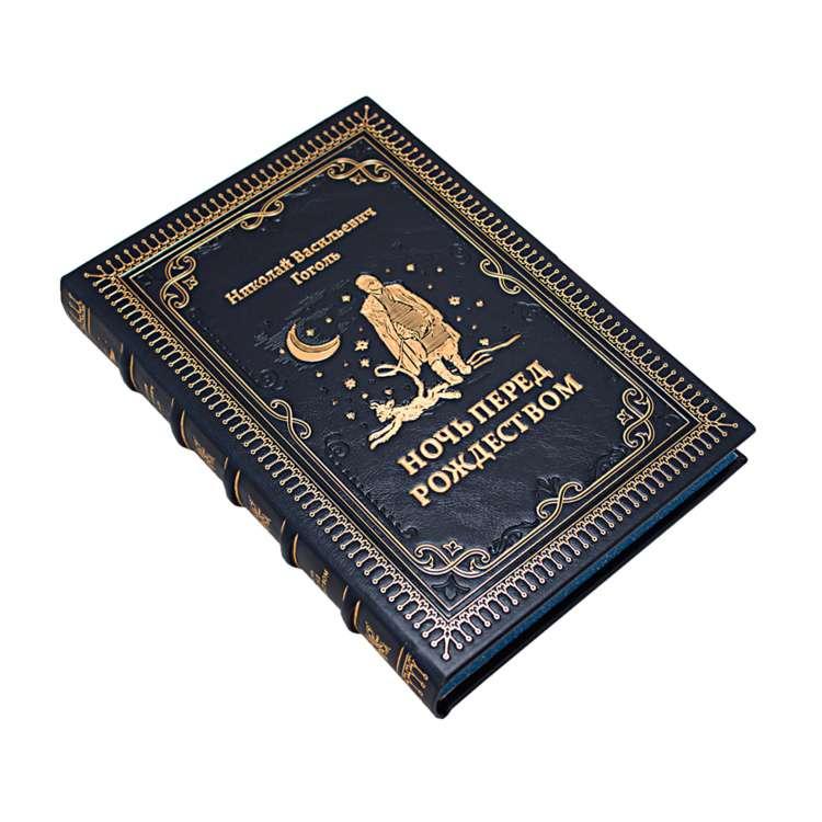 Гоголь Ночь перед Рождеством книга подарочная