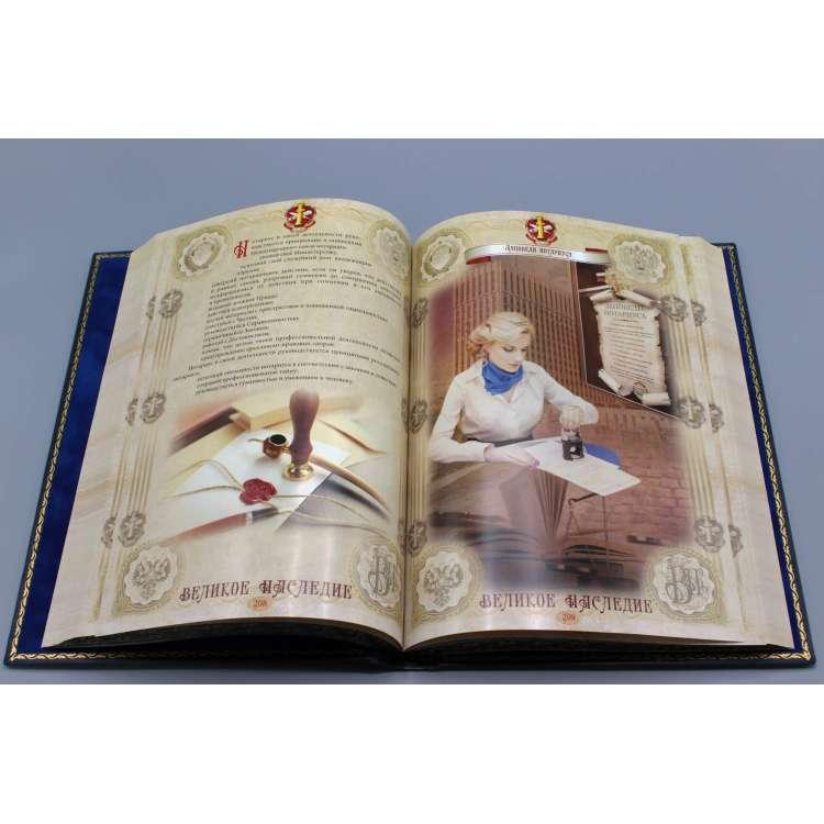 Нотариат подарочная книга в кожаном переплете фото 9
