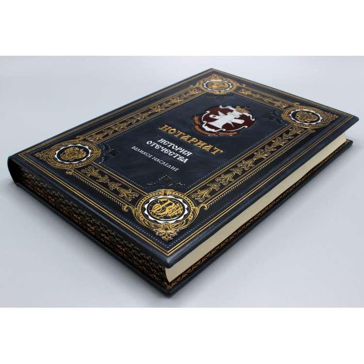 Нотариат подарочная книга в кожаном переплете фото 4