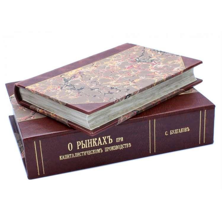 О рынках Булгаков книга подарочная фото 2