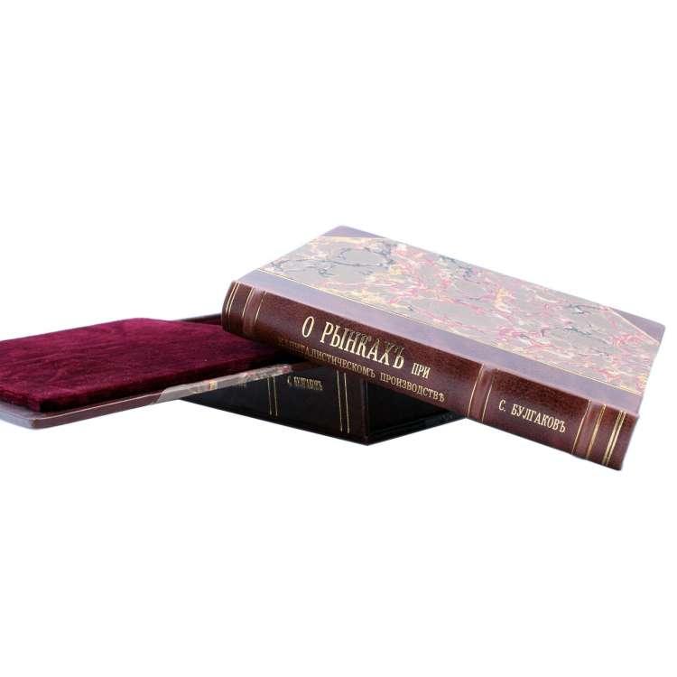 Подарочная книга Булгаков О рынках