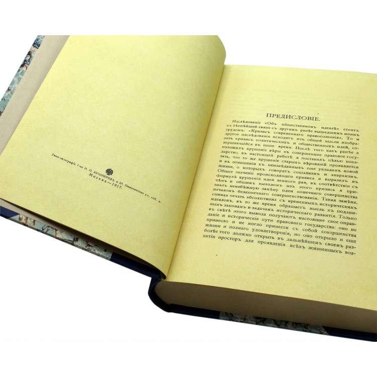 Репринтное издание, Об общественном идеале, Новгородцев, разворот страниц