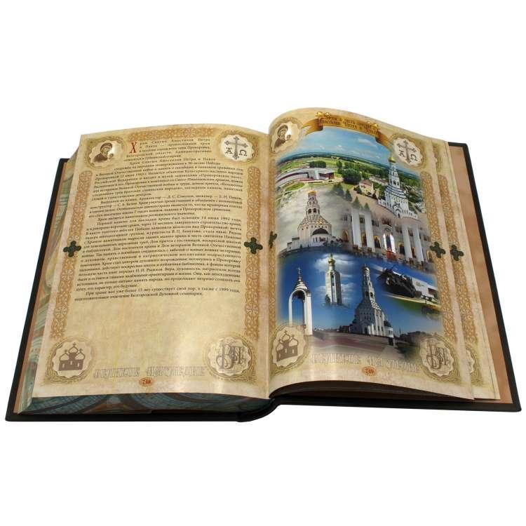 Книга Главный храм Вооруженных страницы фото 3