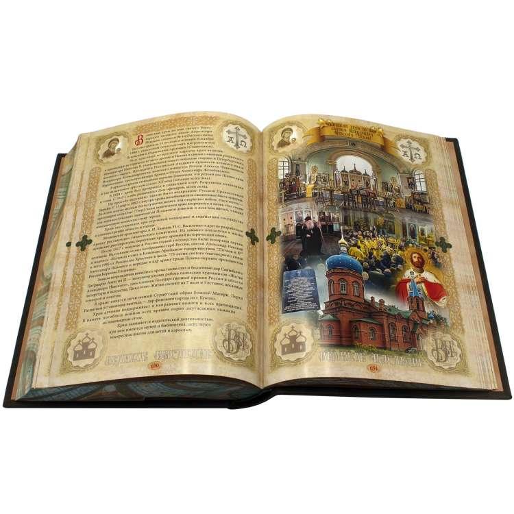 Книга Главный храм Вооруженных Сил Российской Федерации фото 6