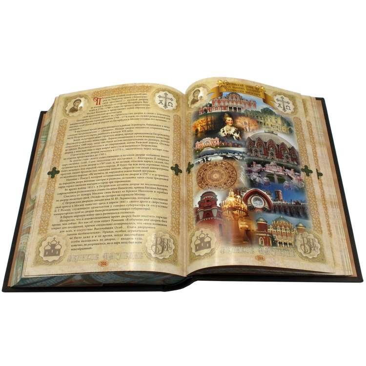 Книга Главный храм Вооруженных Сил Российской Федерации фото 7