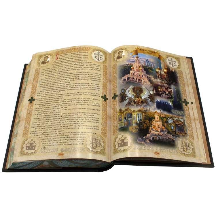 Книга Главный храм Вооруженных Сил Российской Федерации фото 8