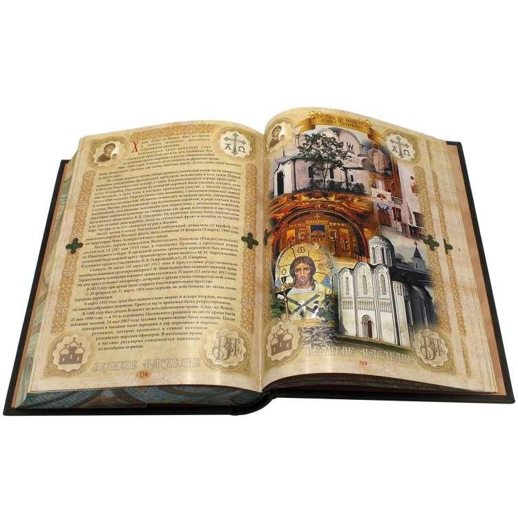 Книга Главный храм Вооруженных Сил Российской Федерации фото 9
