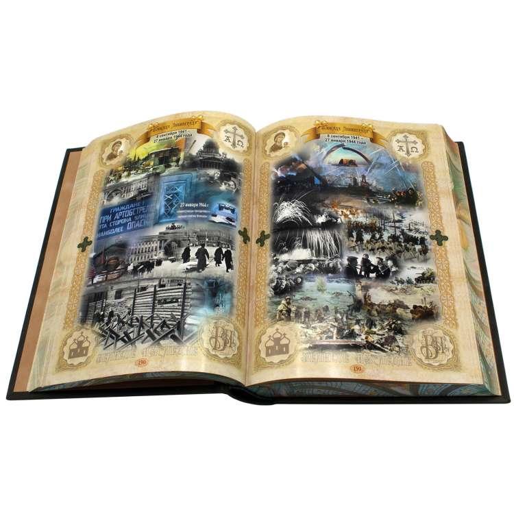Книга Главный храм Вооруженных Сил Российской Федерации фото страниц