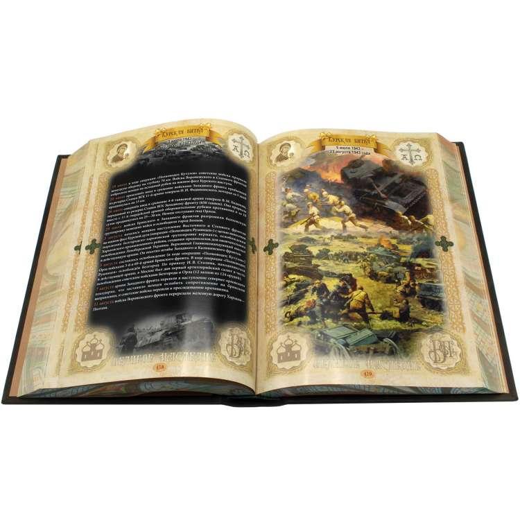 Книга Главный храм Вооруженных Сил Российской Федерации страницы фото