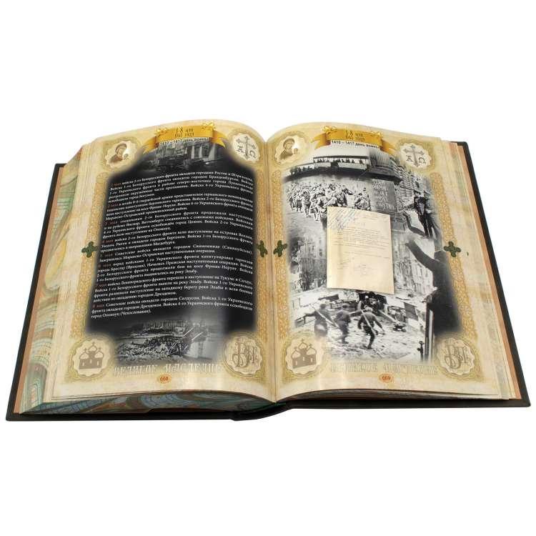 Книга Главный храм Вооруженных страницы фото 2