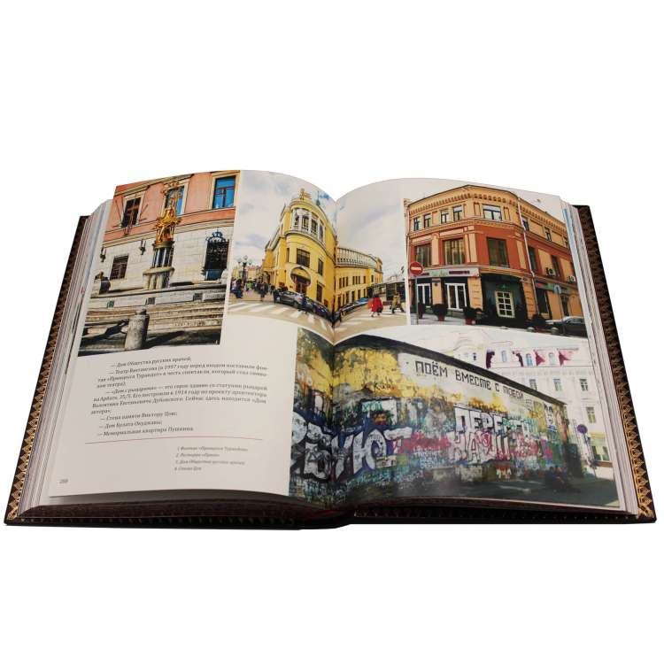 Подарочная книга Москва фото 9