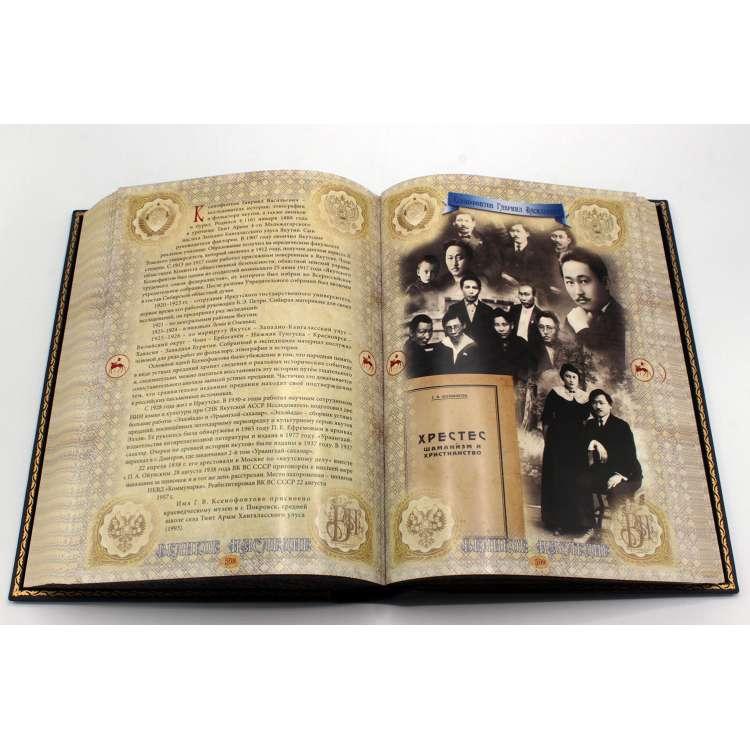 Книга Республика Саха подарочная фото 6