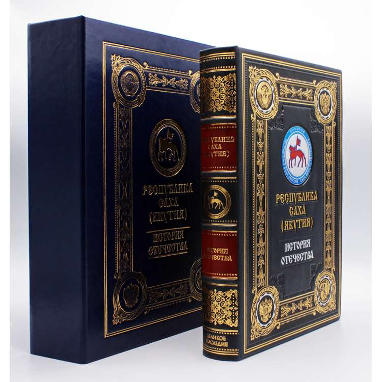 Книга Республика Саха в коробе подарочная