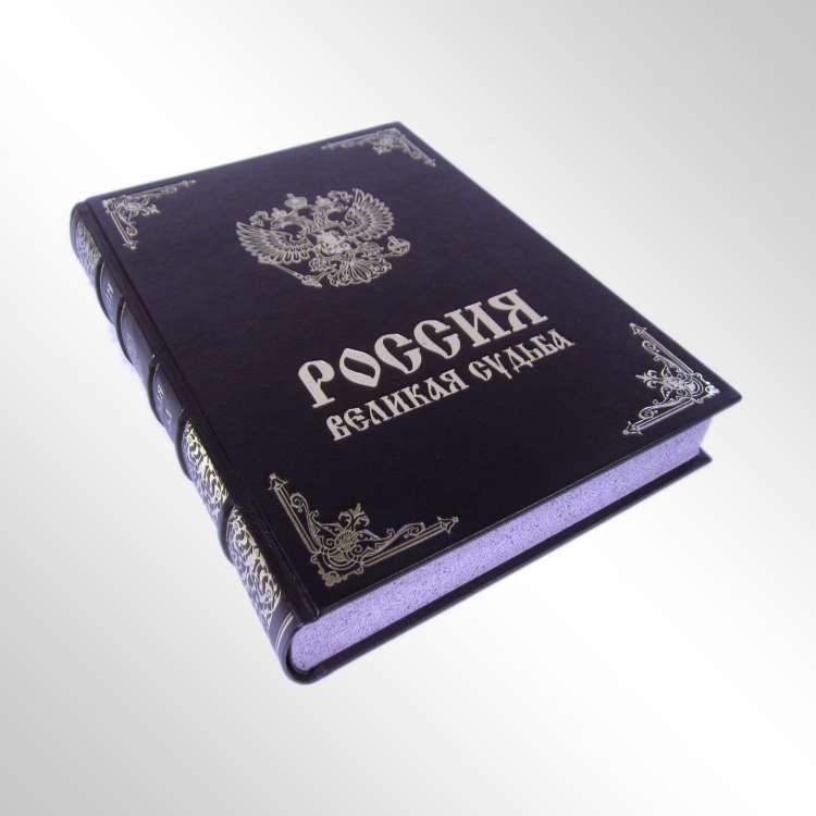 Книга Россия великая судьба, подарочное издание фото 3