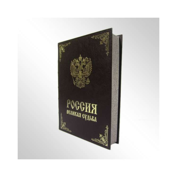 Книга Россия великая судьба, подарочное издание фото 4