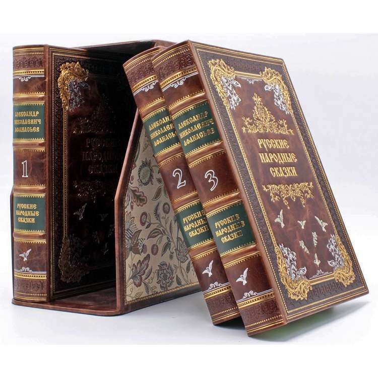 Русские народные сказки Афанасьв, подарочный сборник