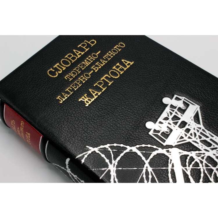 Словарь тюремного жаргона книга в кожаном переплете фото 6