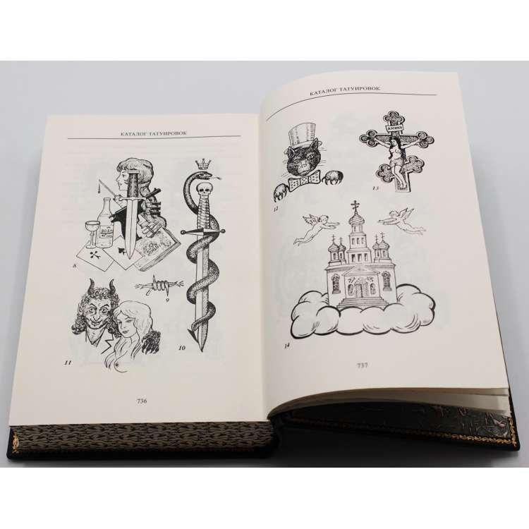 Словарь тюремного жаргона книга в кожаном переплете фото 9