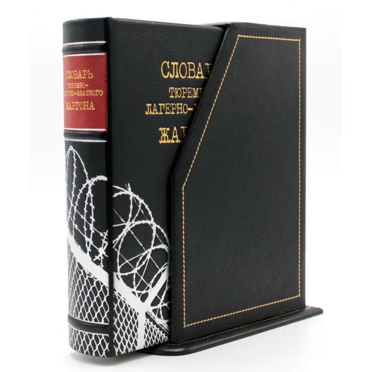 Словарь тюремного жаргона книга в кожаном переплете фото 2