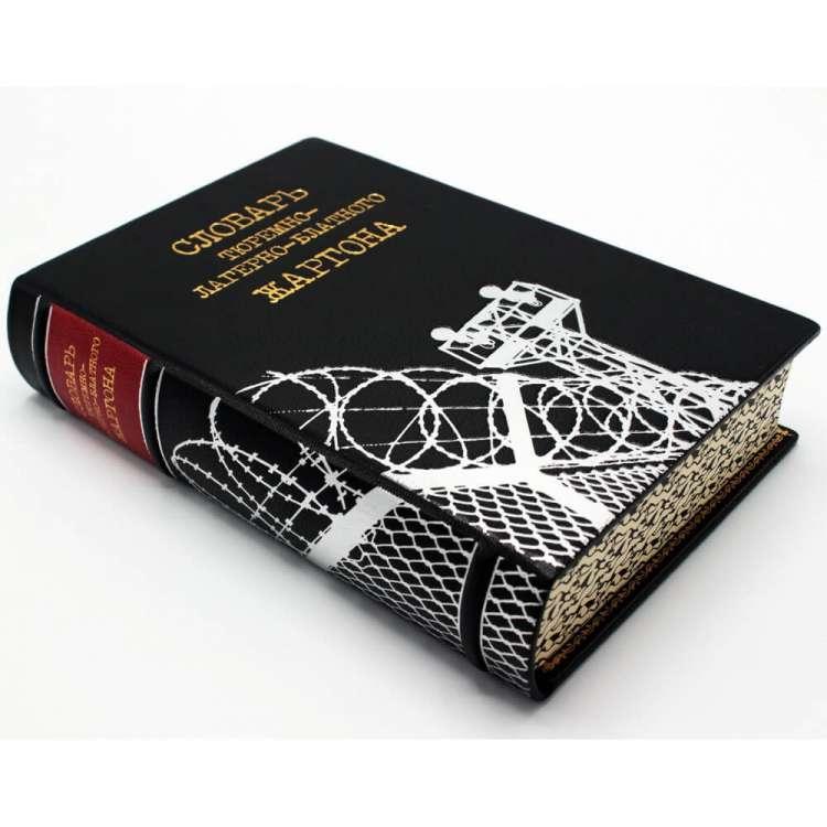 Словарь тюремного жаргона книга в кожаном переплете фото 4