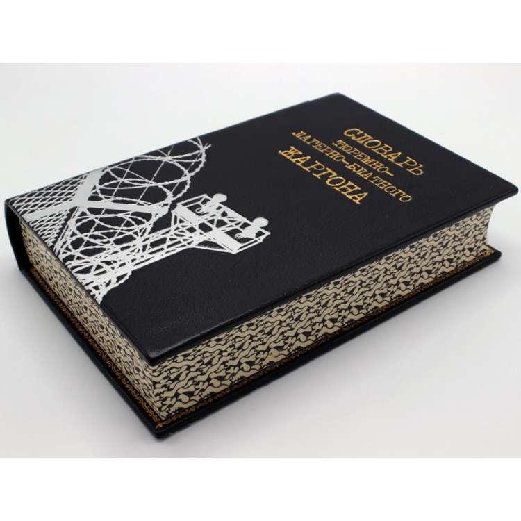 Словарь тюремного жаргона книга в кожаном переплете фото 5
