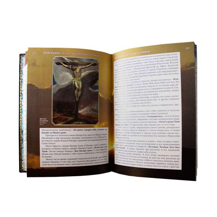 Закон Божий Серафим Слободской подарочное издание фото 3