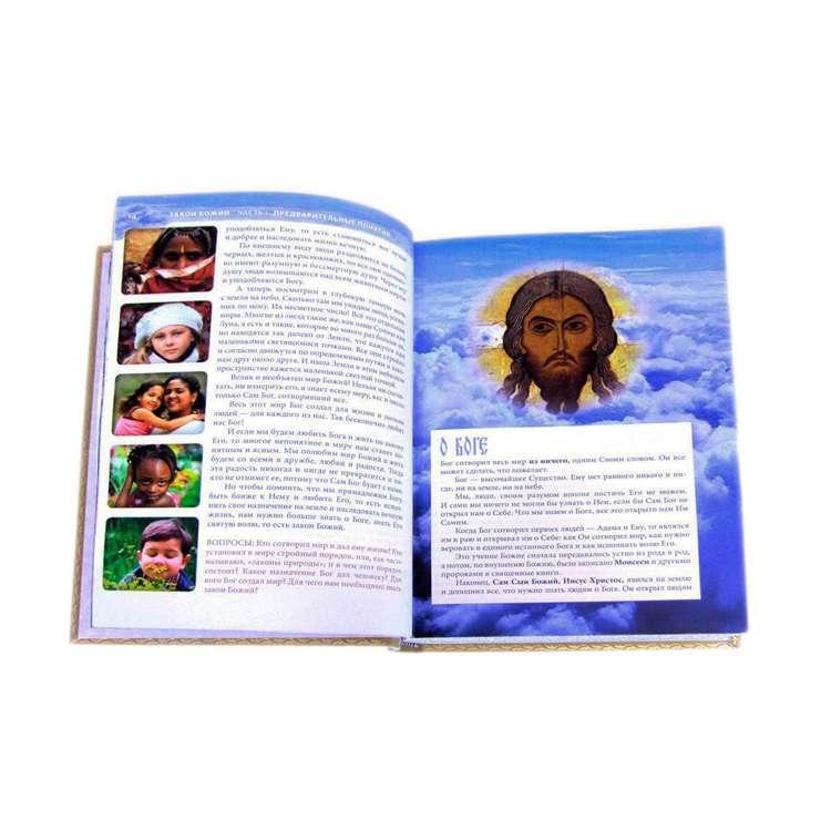 Закон Божий Серафима Слободского книга фото 3