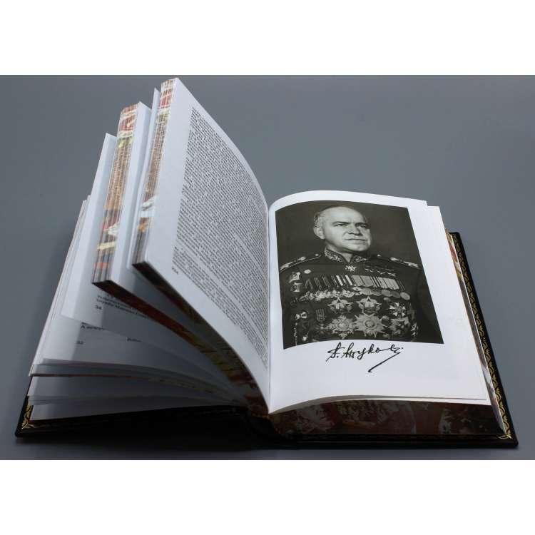 Георгий Жуков подарочная книга в кожаном переплете фото 7