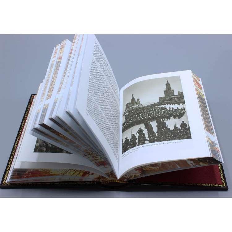 Георгий Жуков подарочная книга в кожаном переплете фото 8