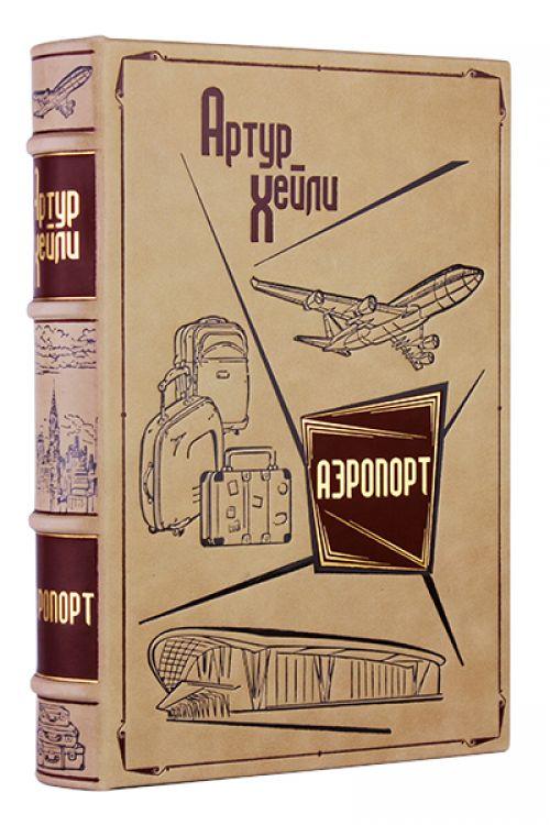 Артур Хейли, Аэропорт, подарочное издание купить